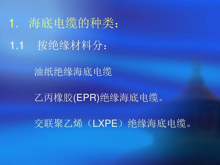 海底电缆的种类: