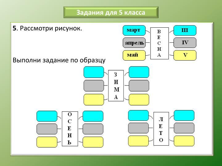 Задания для 5 класса