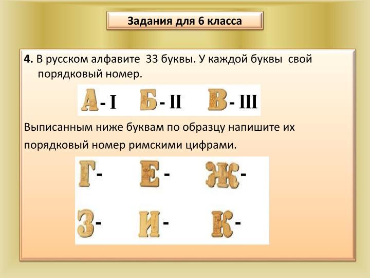 Задания для 6 класса