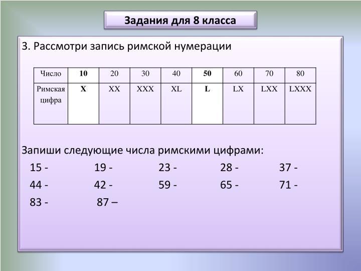 Задания для 8 класса