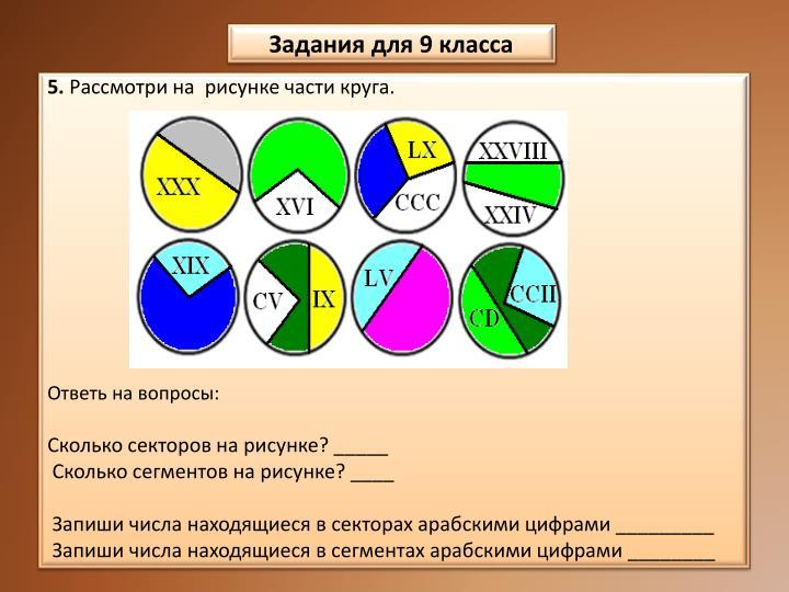 Задания для 9 класса
