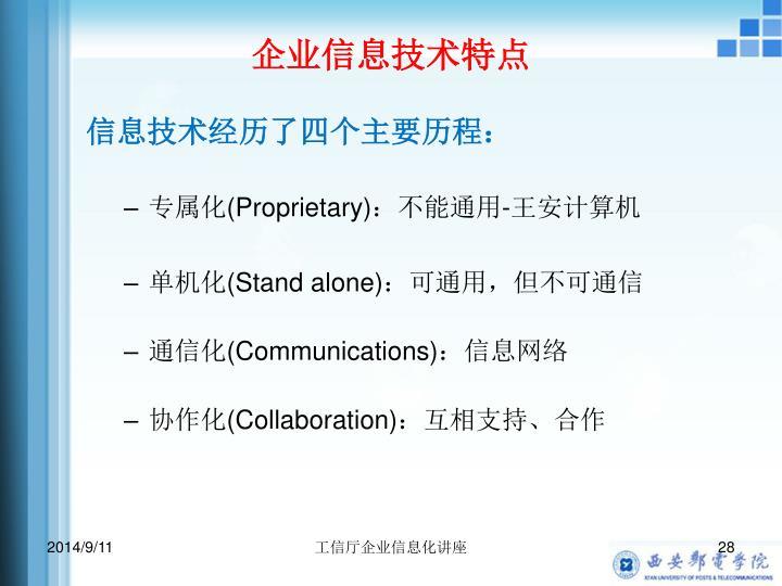 企业信息技术特点