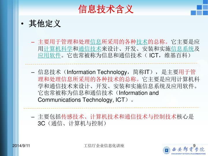 信息技术含义
