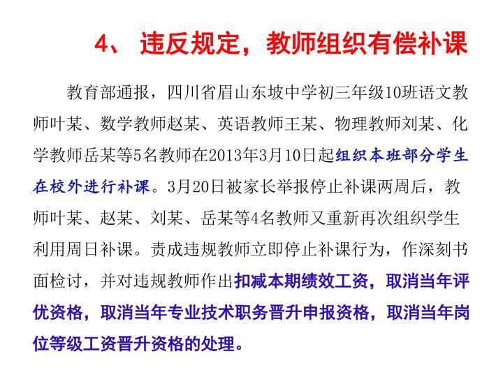 教育部通报,四川省眉山东坡中学初三年级