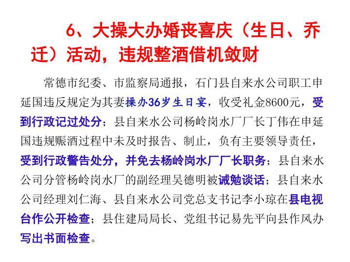 常德市纪委、市监察局通报,石门县自来水公司职工申延国违反规定为其妻