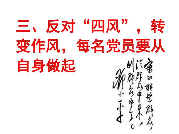"""三、反对""""四风"""",转变作风,每名党员要从自身做起"""