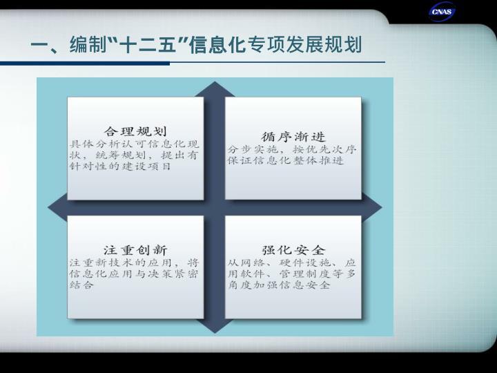 """一、编制""""十二五""""信息化专项发展规划"""
