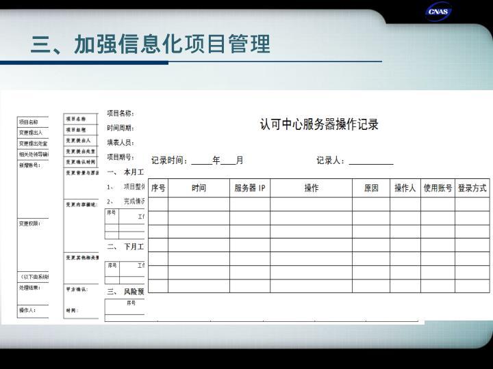 三、加强信息化项目管理