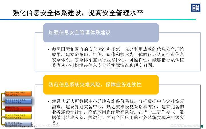 强化信息安全体系建设,提高安全管理水平