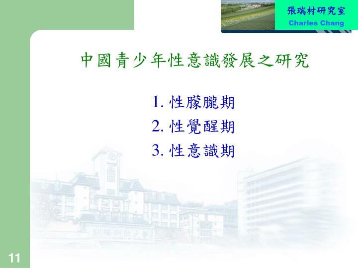 中國青少年性意識發展之研究
