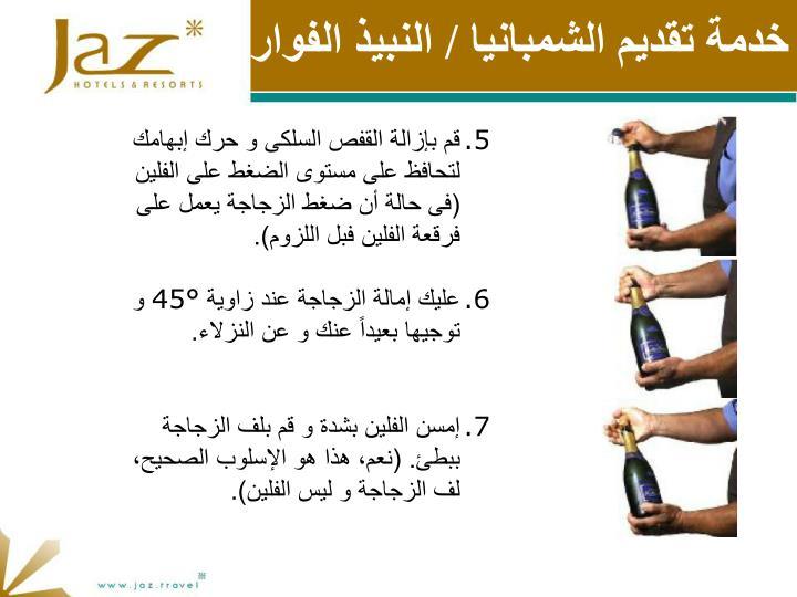 خدمة تقديم الشمبانيا / النبيذ الفوار