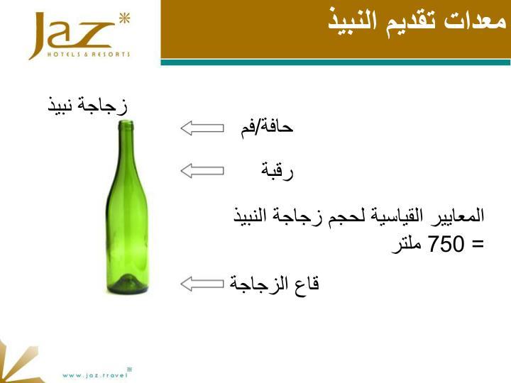 معدات تقديم النبيذ