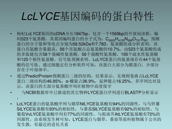 LcLYCE