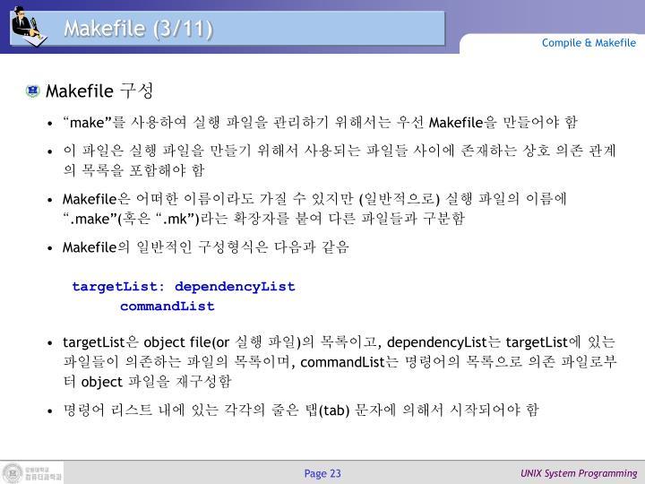 Makefile (3/11)