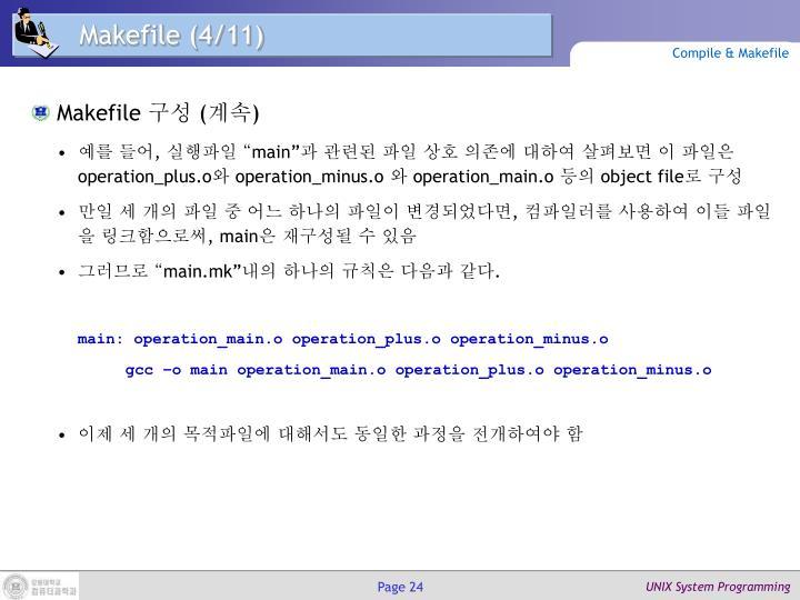 Makefile (4/11)