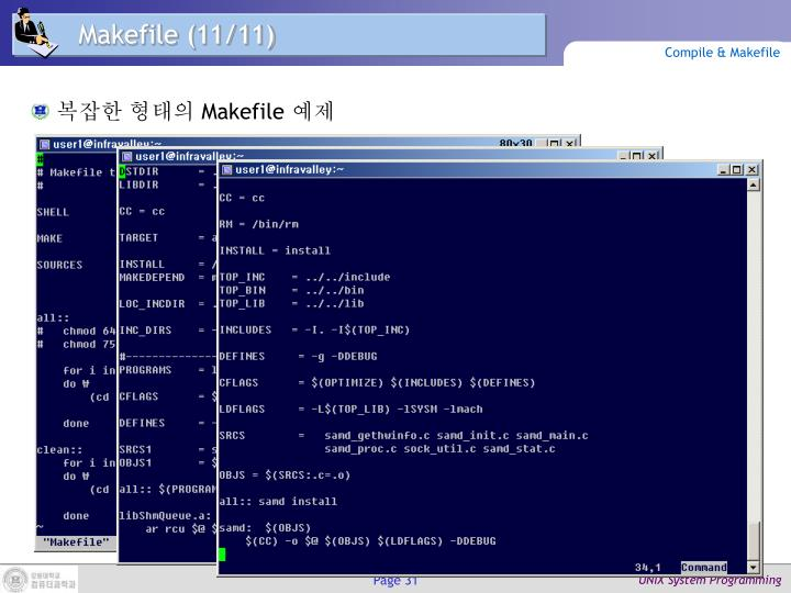 Makefile (11/11)
