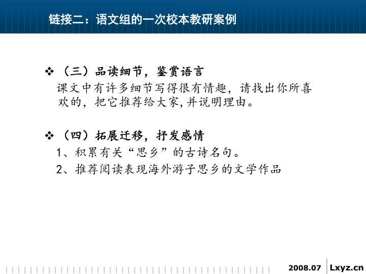 (三)品读细节,鉴赏语言