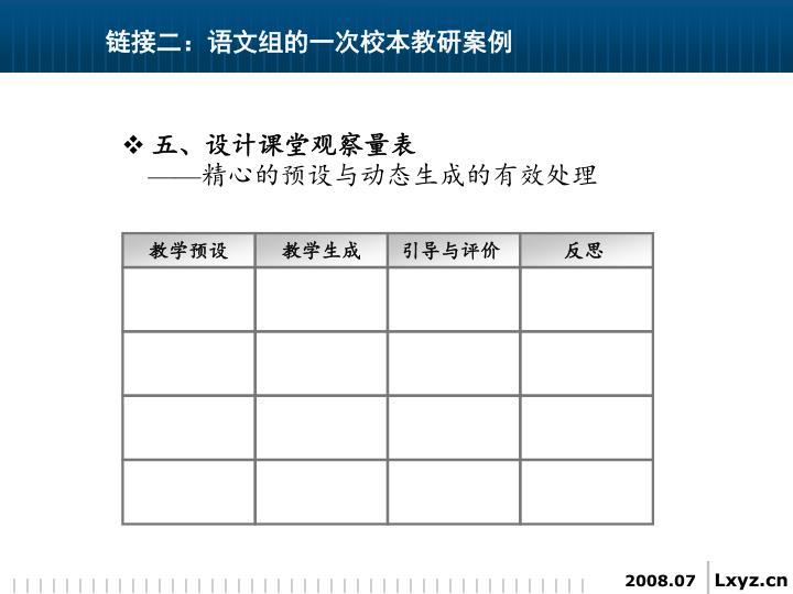 五、设计课堂观察量表