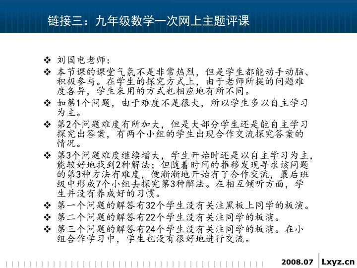 刘国电老师: