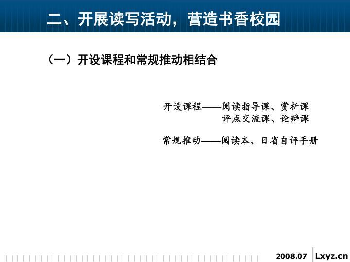 (一)开设课程和常规推动相结合