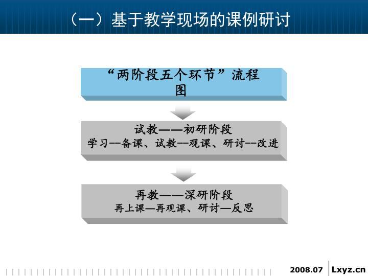 (一)基于教学现场的课例研讨