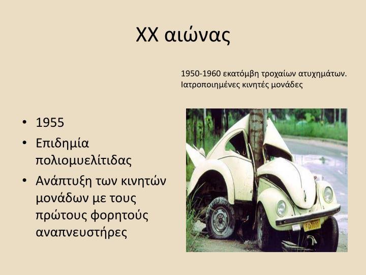 ΧΧ αιώνας