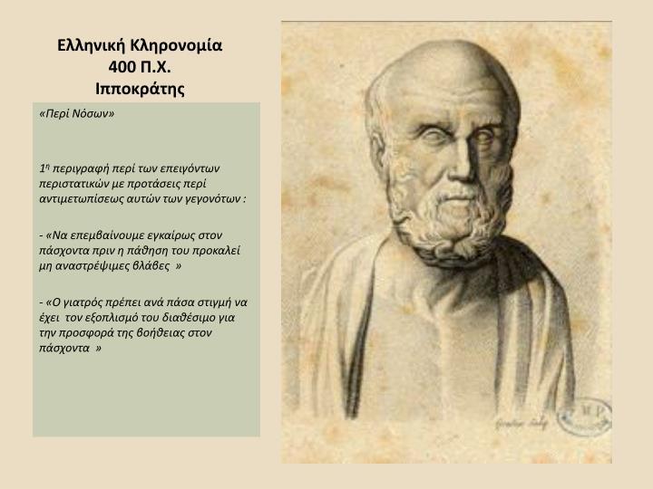 Ελληνική Κληρονομία