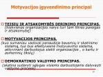 motyvacijos gyvendinimo principai1