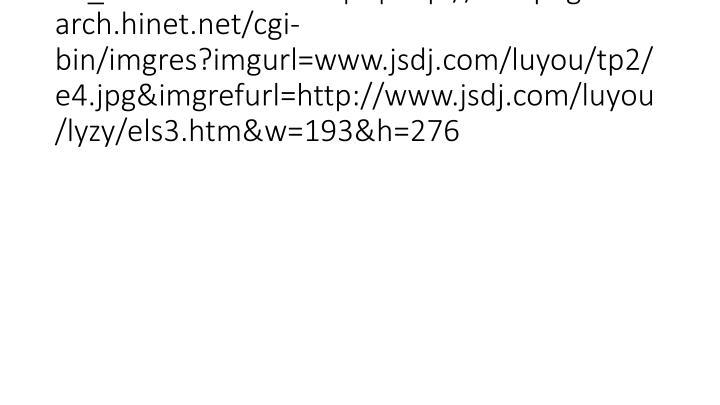 vti_cachedlinkinfo:VX H http://webpage.hisearch.hinet.net/cgi-bin/imgres?imgurl=www.jsdj.com/luyou/tp2/e4.jpg&imgrefurl=http://www.jsdj.com/luyou/lyzy/els3.htm&w=193&h=276