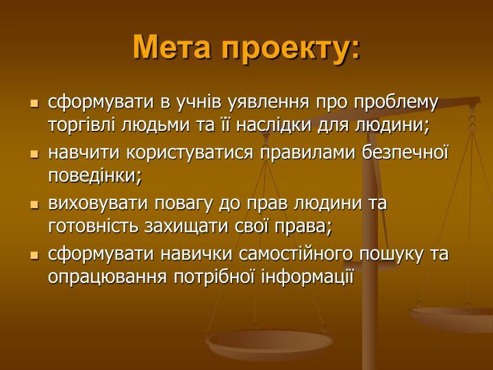 Мета проекту: