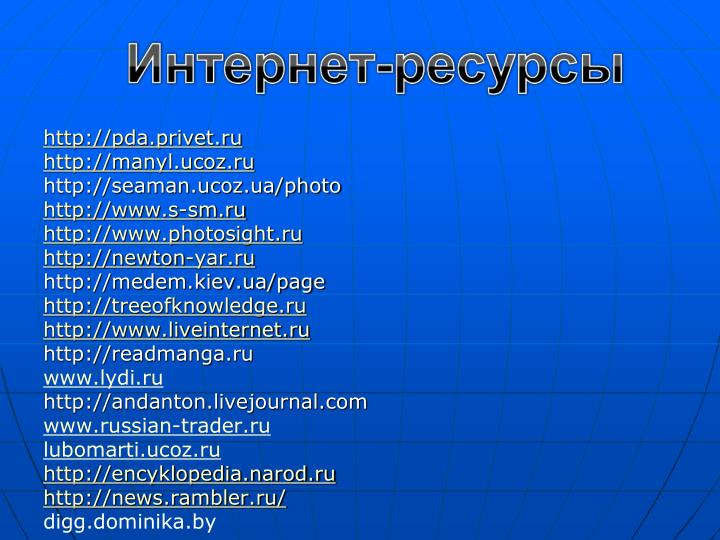 http://pda.privet.ru