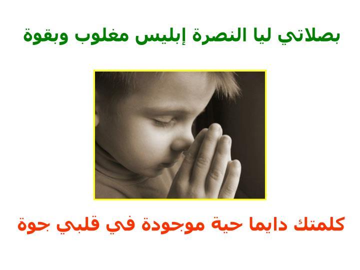 بصلاتي ليا النصرة إبليس مغلوب وبقوة