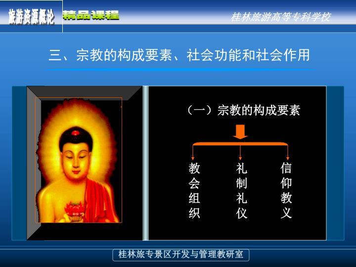三、宗教的构成要素、社会功能和社会作用