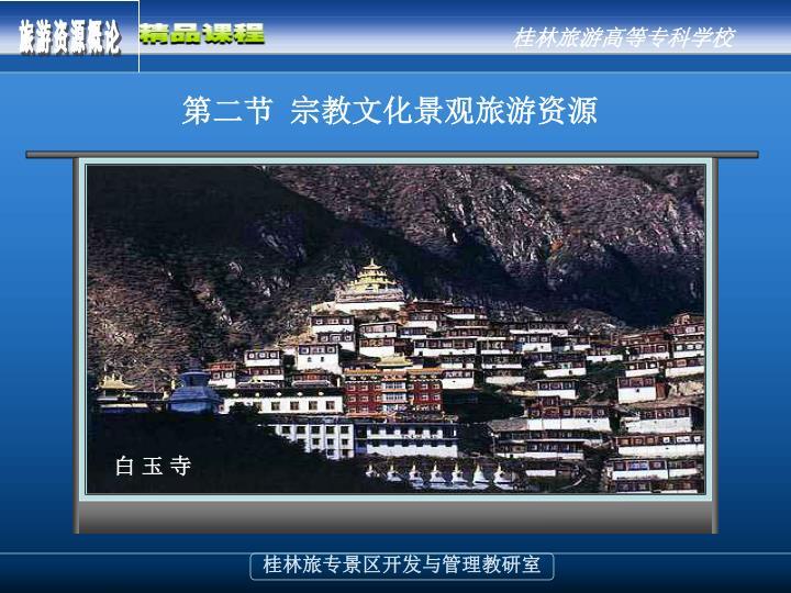 第二节 宗教文化景观旅游资源