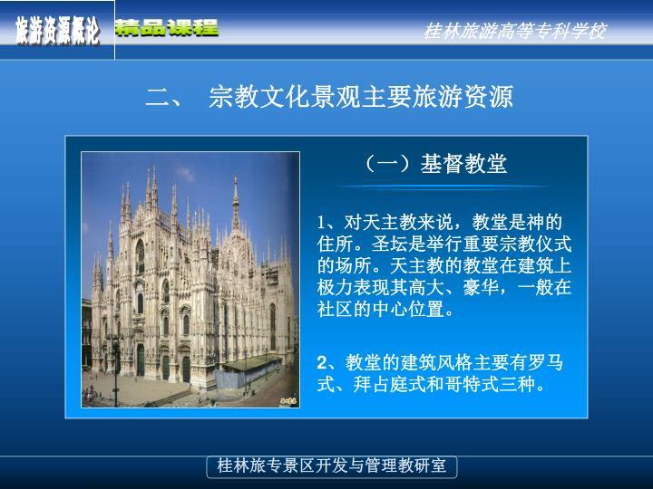二、 宗教文化景观主要旅游资源