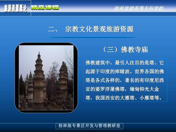二、 宗教文化景观旅游资源