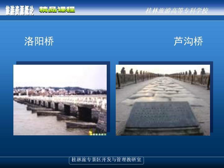 洛阳桥                        芦沟桥