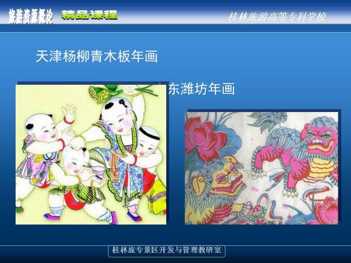 天津杨柳青木板年画