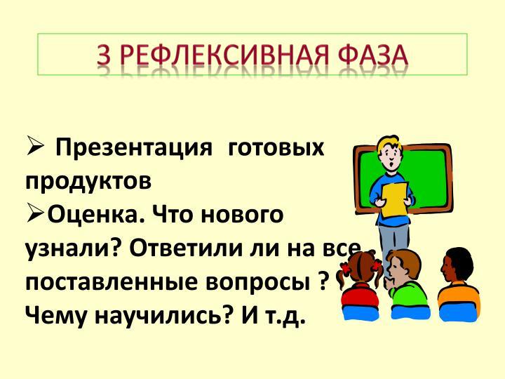 3 Рефлексивная фаза