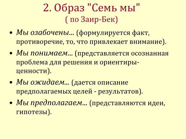 """2. Образ """"Семь мы"""""""