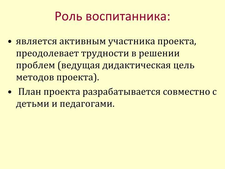 Роль воспитанника: