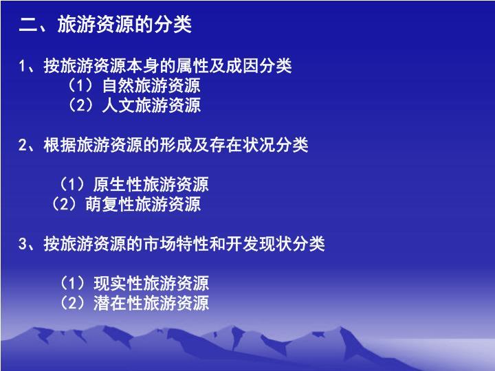 二、旅游资源的分类