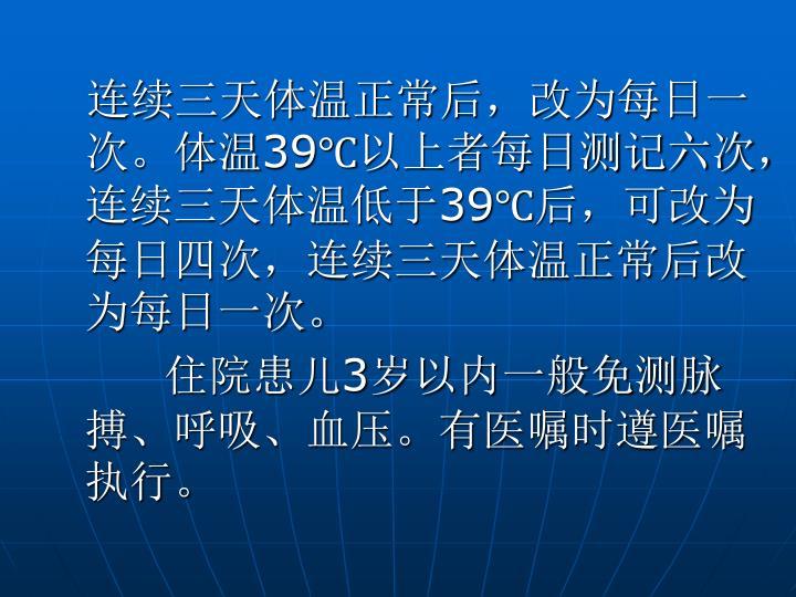 连续三天体温正常后,改为每日一次。体温