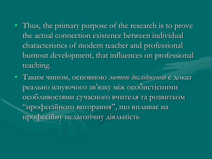 Thus, the primary purpose of the research is to prove the actual connection existence between individual characteristics of modern teacher and professional burnout development, that influences on