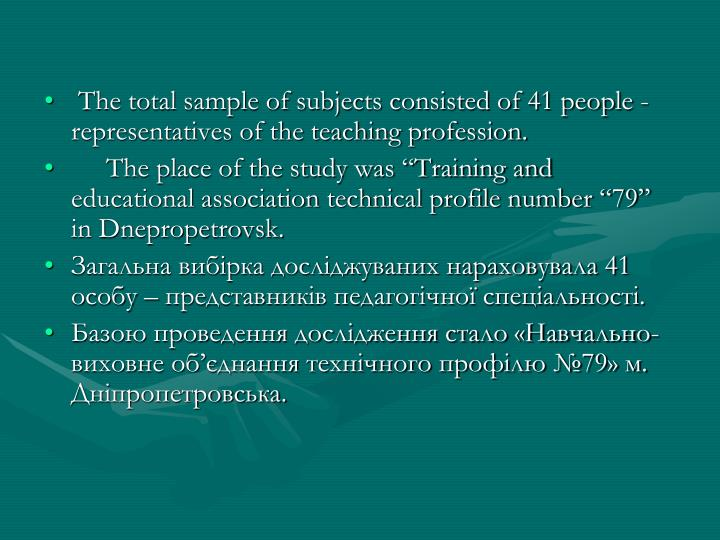 The total sample of subjects consisted of 41 people - representatives of the teaching profession.