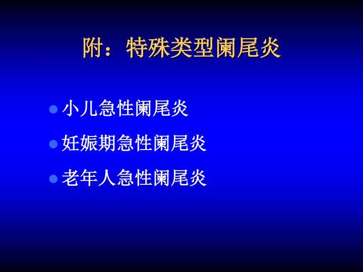 附:特殊类型阑尾炎