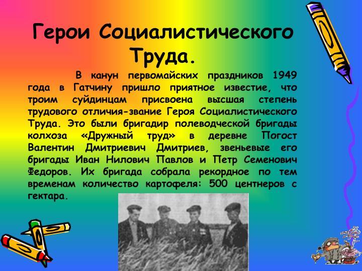 Герои Социалистического Труда.