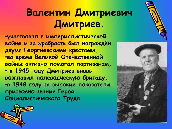 Валентин Дмитриевич Дмитриев.