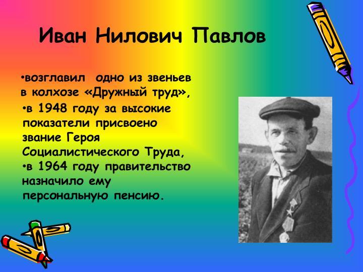 Иван Нилович Павлов