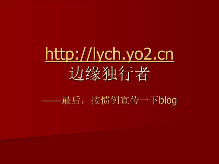 http://lych.yo2.cn